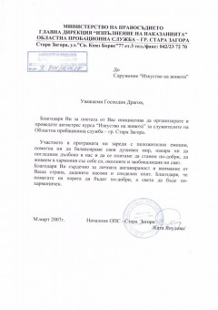 18_Director_Probation_Service_Stara_Zagora_Bulgaria_Blg_4-25-1400-1000-80-rd-255-255-255