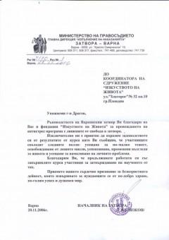 21Director_Varna_Prison_Bulgaria_Blg_7-29-1400-1000-80-rd-255-255-255